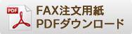 注文用紙pdfダウンロード