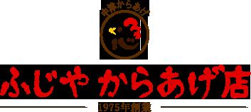 ふじやからあげ店(本店)